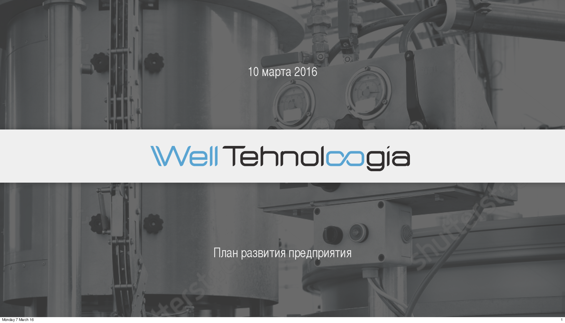 Организация OU «WELL TECHNOLOGY»